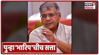 Latest Updates    Akola ZP मध्ये पुन्हा 'भारिप'चीच सत्ता   Marathi News