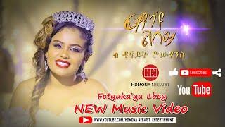 HDMONA - ፈትዩካዩ ልበይ ብ ዳናይት ዮውሃንስ Fetyuka'Yu Lbey by Danait Yohannes - New Eritrean Music 2021