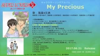 アルバム『TVアニメ「SUPER LOVERS 2」キャラクターソングアルバム My Precious』ダイジェスト試聴