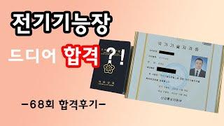 전기작업실_68회 전기기능장 합격후기