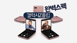 갤럭시z플립 10만, 공짜폰,휴대폰,스마트폰,무료스마트…