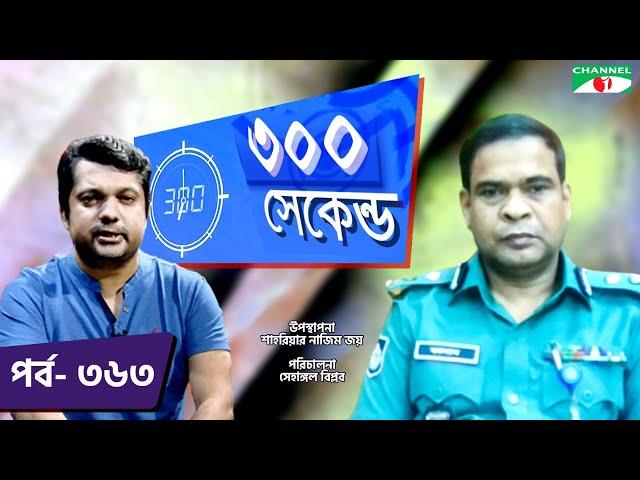 ৩০০ সেকেন্ড | Shahriar Nazim Joy | Abu Kalam Siddique  | Celebrity Show | EP 363 | Channel i TV