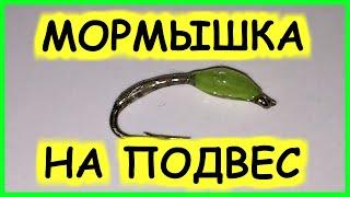 Вяжем уловистую мушку для зимней рыбалки