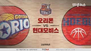 【HIGHLIGHTS】 Orions vs Phoebus | 20181121 | 2018-19 KBL