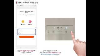 스타리온 1,700리터 상업용 냉장고 IOT 홍보동영상