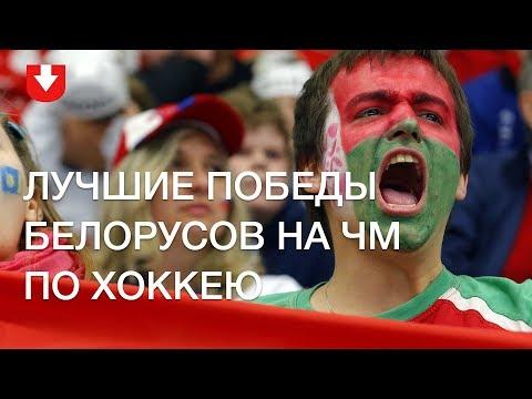 Белорусские хоккеисты не всегда всем проигрывали крупно. Вспоминаем их победы на ЧМ