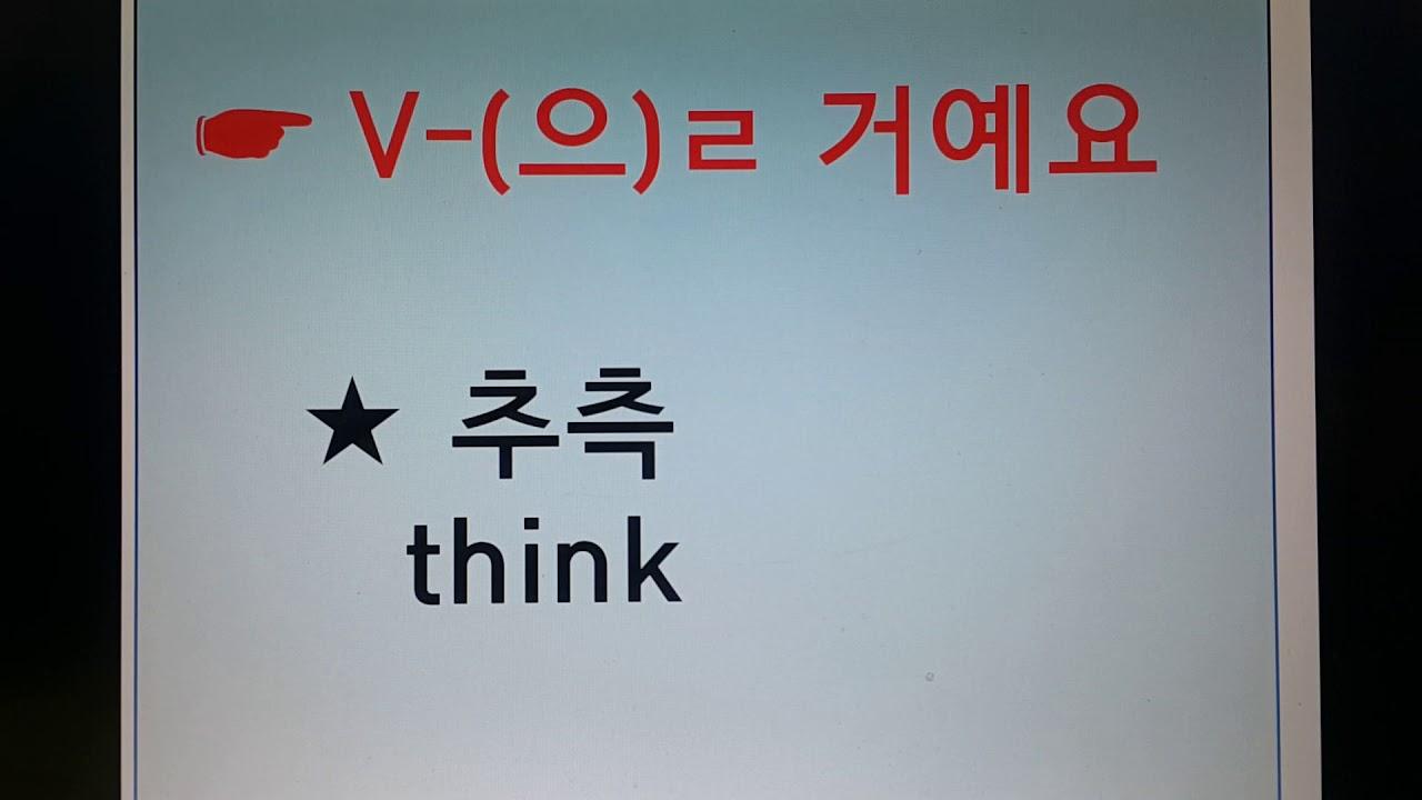 #74초급문법-(으)ㄹ거예요. 미래계획 추측(Korean grammar♧ - YouTube