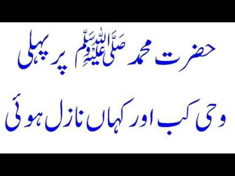 Hazrat Muhammad SAWWW. per pehali wahi kb nazil hui - What & How