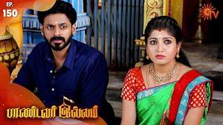 Pandavar Illam - Episode 150 | 21st January 2020 | Sun TV Serial | Tamil Serial
