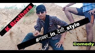 #गब्बर_in_देशी_style || Sholay || Sholay movie comedy ||