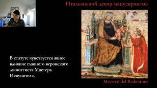 Обучение каллиграфии: оформление манускриптов (Часть 5)