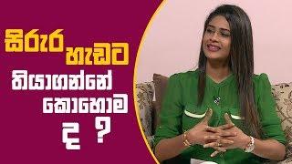 Piyum Vila | සිරුර හැඩට තියාගන්නේ කොහොම ද ? | 14-12-2018 | Siyatha TV Thumbnail
