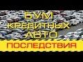 БУМ кредитных авто! Как проверить машину на кредит? | АВТОПОИСК РФ Андрей Сажко