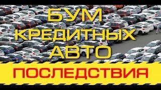 видео Как проверить машину на кредит или залог
