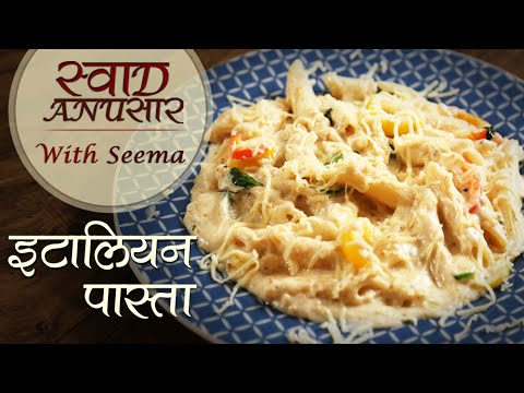 Italian Pasta Recipe In Hindi - इटालियन पास्ता | Easy Pasta Recipe | Swaad Anusaar With Seema