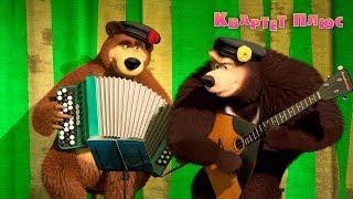 Маша та Ведмідь: Квартет Плюс (68 серія) Masha and the Bear