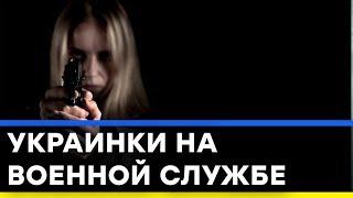 Убийственная красота. Как украинские девушки на фронте уничтожают боевиков - Секретный фронт