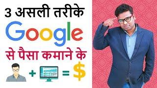 3 Best Way to Earn Money Online From Google - गूगल से घर बैठे पैसे कमाने के 3 तरीक़े