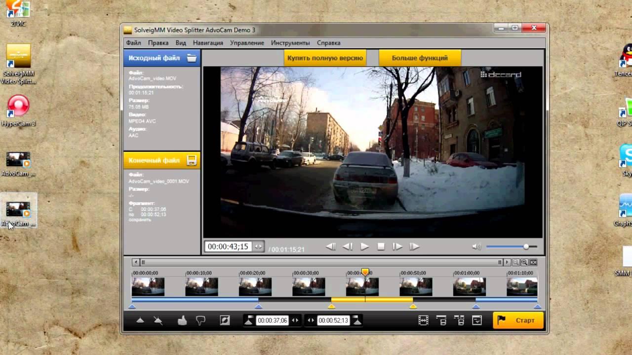 Редактирование видео из регистраторов телефон как видео регистратор
