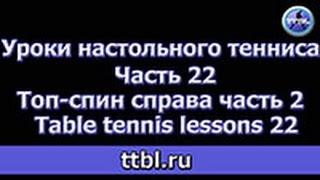 Уроки настольного тенниса Часть 22 Топ - спин справа по верхнему