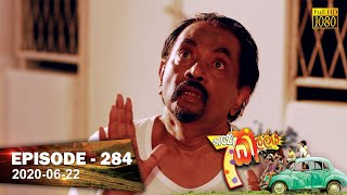 Hathe Kalliya | Episode 284 | 2020-06-22 Thumbnail