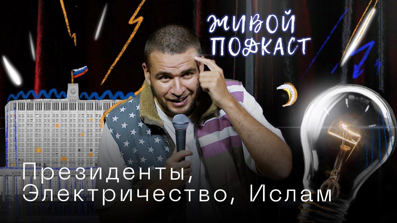Живой Подкаст - Президенты, электричество и осьминоги