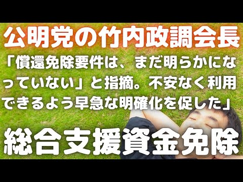 総合支援資金の免除の内容は2月中に決まるか?公明党の竹内政調会長が「償還免除要件について早急な明確化を促した」と発言。住民税非課税世帯について理解しておこう!