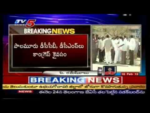 Krishna District DCCB Election Election Result -  TV5