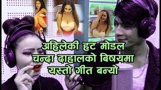 अहिले कि हट मोडल चन्दा दाहालको बिसयमा पनि गित बन्यो ||  About Chanda Dahal  Song Recording Song
