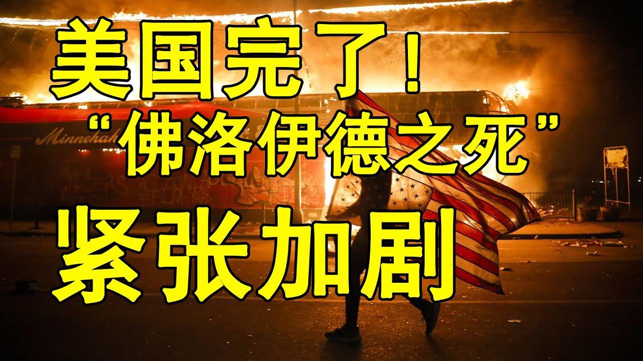 """【完整影片】美國大亂了!""""佛洛伊德之死"""" 緊張加劇! - YouTube"""