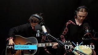 MOTANKA – Десь у Горах (Acoustic Live @ «Тут і Зараз»)