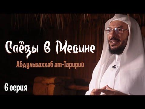 """""""Слезы в Медине""""   Смерть сына Пророка ﷺ    серия 6"""