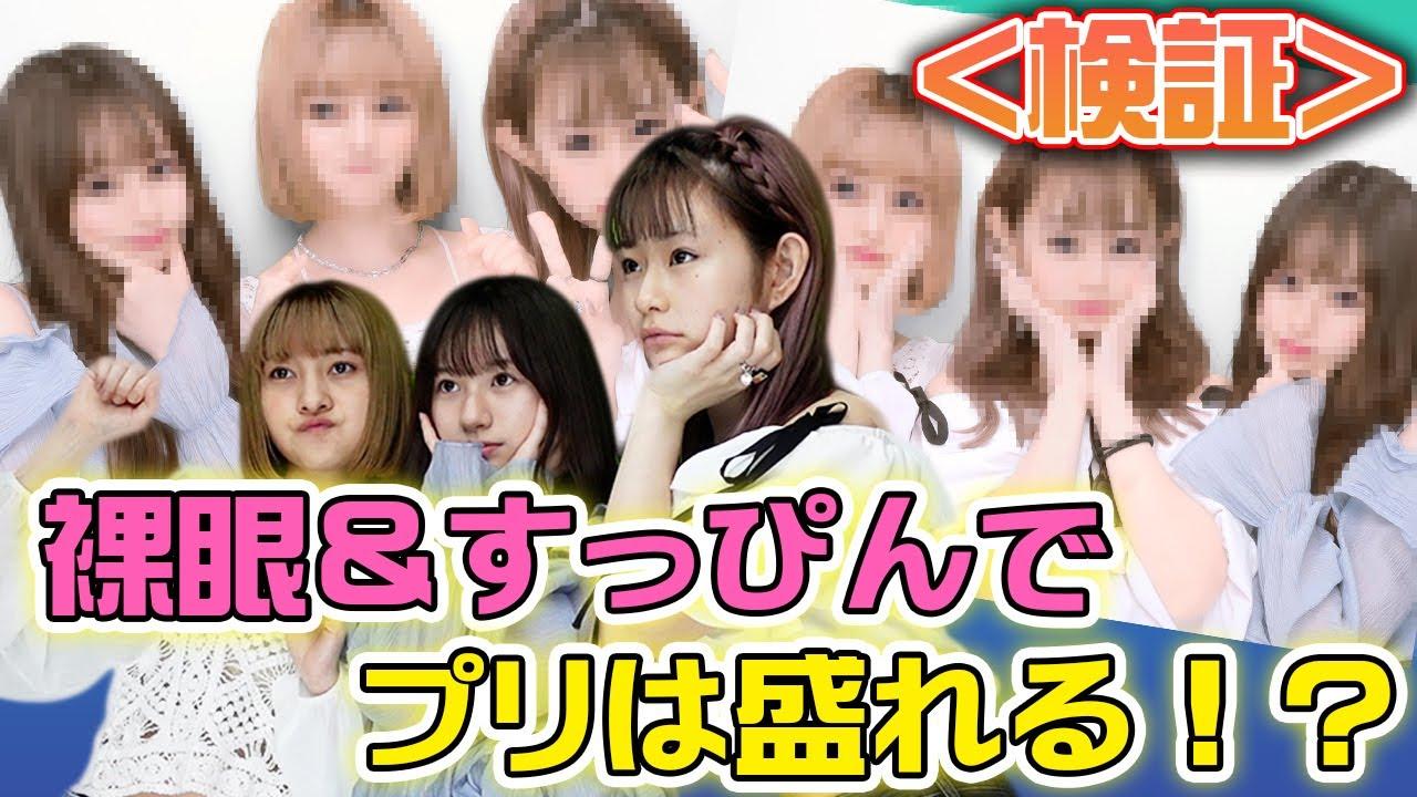 【検証】女子高生が裸眼&すっぴんでプリクラ撮ると小学生化する疑惑www【すっぴん公開】