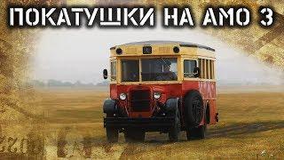 За рулём советского автобуса 1938-го года выпуска. АМО-3 харьковской сборки.