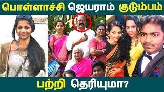 பொள்ளாச்சி ஜெயராம் குடும்பம் பற்றி தெரியுமா? | Tamil News | Tamil Seithigal | Latest News