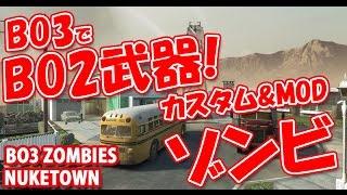 bo3ゾンビ カスタムマップ bo3でbo2武器セットが使えるモッド nuketown zombies bo2 zm and mp weapon mod