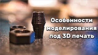 Особенности моделирования под 3д печать