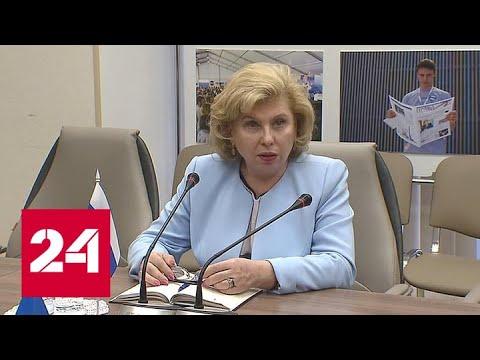 Москалькова надеется, что обмен заключенными станет началом большой гуманитарной миссии - Россия 24
