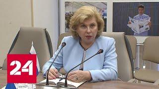 Смотреть видео Москалькова надеется, что обмен заключенными станет началом большой гуманитарной миссии - Россия 24 онлайн