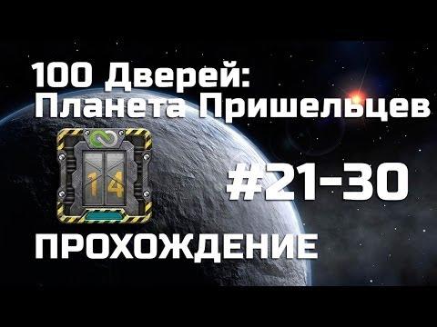 100 Дверей: Планета Пришельцев - Прохождение (21-30 уровни)
