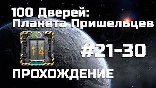 100 дверей: планета пришельцев - 100 Doors: Aliens Space  - 21 - 40 уровень  ( Levels 21 - 40 )