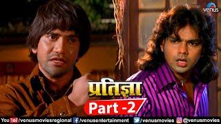 "Pratigya Part 2 Bhojpuri Action Movie   Dinesh Lal""Nirahua""   Pawan Singh & Monalisa  Superhit Movie"