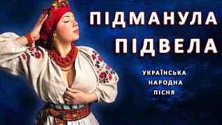 «Ти ж мене пiдманула» - українська народна пісня mp3