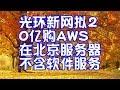 光环新网拟20亿购AWS在北京服务器不含软件服务