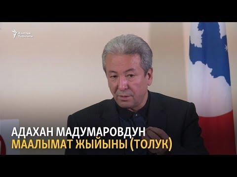 Адахан Мадумаровдун түз эфирдеги маалымат жыйыны