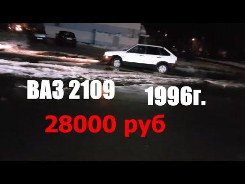Ваз 2109 1996г за 30000 руб [Осмотр Vaz Lada 2109]