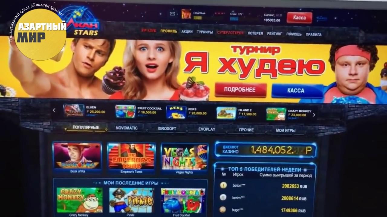 Выигрыш в онлайн казино вулкан бесплатные симуляторы слот игровые автоматы играть бесплатно