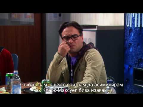Gottlob Frege in The Big Bang Theory (Bulgarian subtitles)