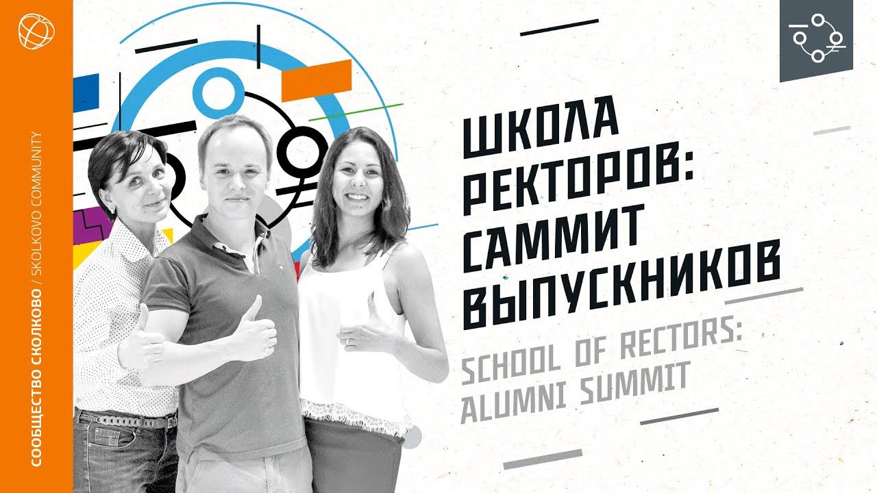 Саммит выпускников «Школы ректоров»