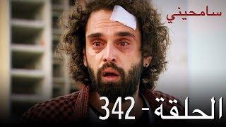 سامحين 342 الحلقة  Beni Affet